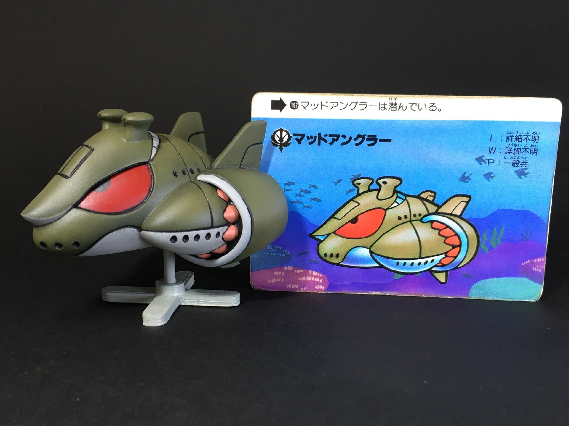 SDマッドアングラー カードダス.JPG